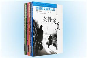 团购:美国短文英汉比读6册
