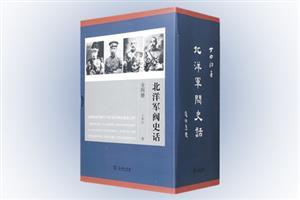 北洋军阀史话(全4册