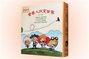 森林鱼.普通人改变世界(全10册)