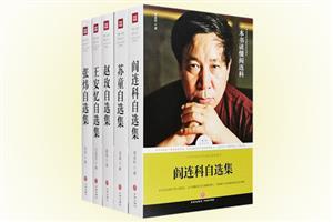 团购:当代华语文学名家自选集系列5册