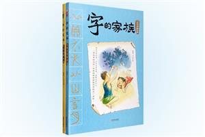 团购:字的家族2册