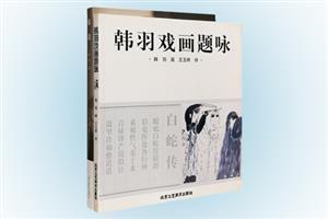 团购:画家韩羽2册