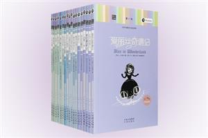 团购:朗文经典·文学名著英汉双语读物1-3级共18册
