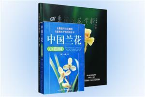 团购:中国兰花小百科+(精)四季兰名花赏析