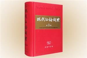 (精)现代汉语词典(第五版)