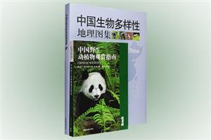 团购:中国野生动植物观赏指南+(精)中国生物多样性地理图集