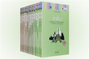 团购:朗文经典·文学名著英汉双语读物4-6级共15册