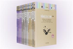 团购:朗文经典·文学名著英汉双语读物7-9级共15册
