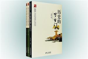 团购:历史随笔坊3册