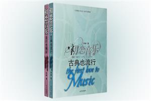 初恋音乐-古典也流行-流行也精彩(全两册)