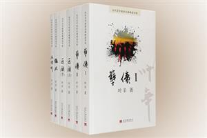 团购:当代文学名家长篇精品书系·叶辛作品5部6册