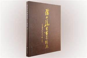 (精)徐石桥书画篆刻集