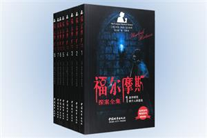 福尔摩斯探案全集-(全八册)