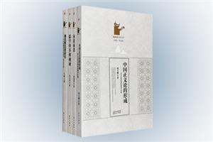 团购:岳麓书院国学文库4册