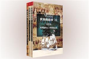 团购:世界的故事2册+东方风暴