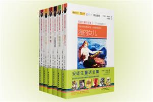 团购:安徒生童话全集全6部共12册