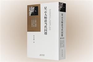 星云大师谈当代问题(套装共3册)