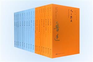 《鲁迅著作分类全编》共十五卷鲁迅著作分类全编