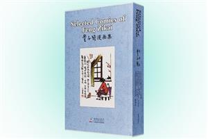 丰子恺漫画集(套装5册  汉英对照)