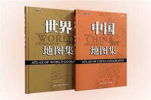 团购:地图集2册