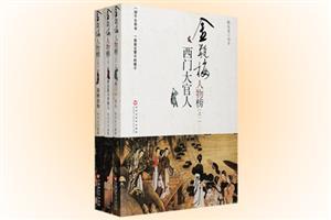 团购:金瓶梅人物榜3册