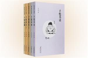 团购:缘缘堂丛书5册