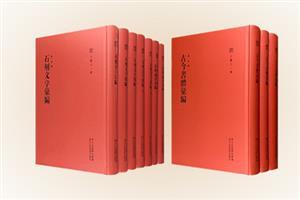 团购:(精)古今书体汇编3卷