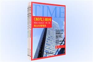 团购:《时代》周刊精选片段选读3册