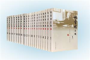 姚雪垠文集-(全20卷)