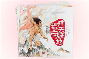 水墨中国绘本系列·神话故事(共6册)