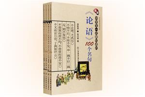 团购:中华经典名句系列丛书4册