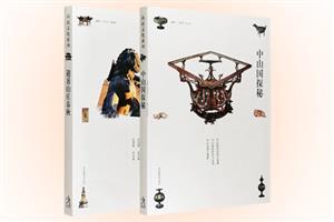 团购:燕赵文化系列2册