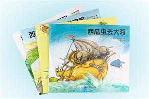 西瓜虫系列(全4册)