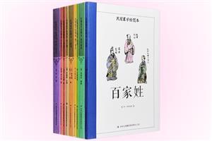 团购:民国蒙学绘图本9册