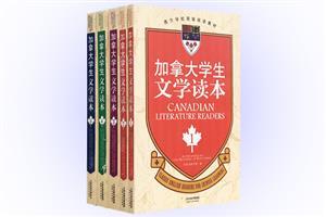 加拿大学生文学读本-(全五册)