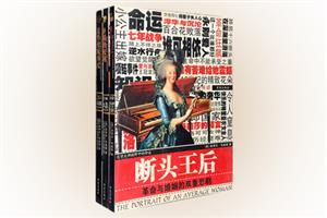 团购:文学大师视野中的命运系列3册