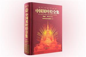 (全新)中国贝叶经全集(第一卷:佛祖巡游记)珍藏版