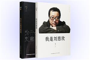 团购:刘慈欣现象观察2册