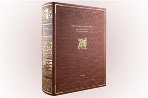 大书库中国上下五千年,世界上下五千年(4卷)