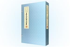 王羲之书法集-全4册