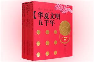 团购:中华文化丛书9册