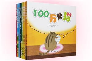 团购:绘本女王婉达经典系列8种9册