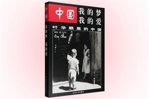 (精)中国—我的梦我的爱:叶华眼里的中国