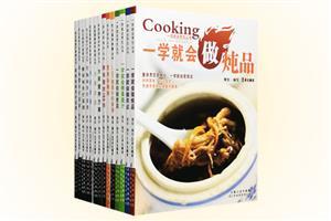 团购:食谱合集14册