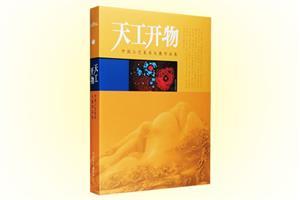 天工开物 中国工艺美术大展作品集