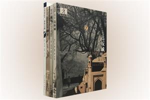 团购:小城故事丛书4册
