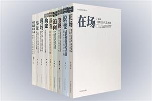 团购:当代美术批评家文库9册
