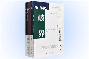 团购:斋藤一人作品6册