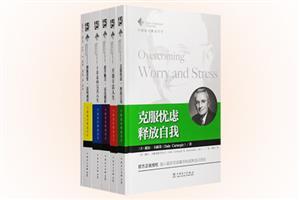 人生版-卡耐基经典智慧超值套装-(全五册)