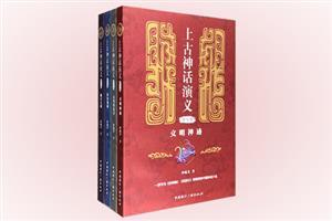 团购:上古神话演义全四卷